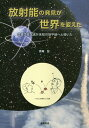 放射能の発見が世界を変えた さまざまな謎が未知の地平線へと導いた  /新風書房/馬場宏(1934-)