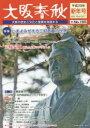 大阪春秋 大阪の歴史と文化と産業を発信する No.165 /新風書房