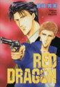 Red dragon   /ビブロス/尾崎芳美