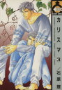 カリスマ  3 /ビブロス/石原理