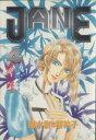 Jane  4 /ビブロス/橘水樹
