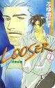 Looser  2 /ビブロス/ふゆの仁子