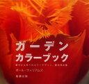 ガ-デンカラ-ブック 鮮やかな花々のカラ-デザイン、配色見本帳  /ガイアブックス/ポ-ル・ウィリアムズ