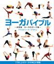 ヨ-ガバイブル 決定版ヨ-ガのポ-ズ集  /ガイアブックス/クリスティ-ナ・ブラウン