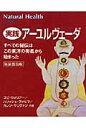 ア-ユルヴェ-ダ すべての秘伝はこの東洋の奥義から始まった  新装普及版/ガイアブックス/ゴピ・ウォリア-