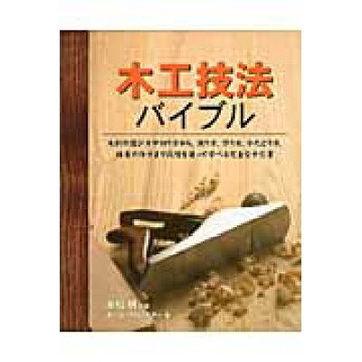 木工技法バイブル   /ガイアブックス/ポ-ル・フォレスタ-