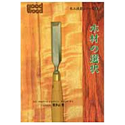 木材の選択   /ガイアブックス/アルバ-ト・ジャクソン
