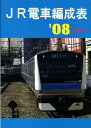 JR電車編成表  '08夏号 /ジェ-・ア-ル・ア-ル/ジェ-・ア-ル・ア-ル