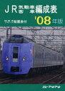 JR気動車客車編成表 機関車JRバス配置表付 '08年版 /ジェ-・ア-ル・ア-ル/ジェ-・ア-ル・ア-ル