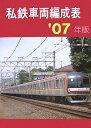 私鉄車両編成表  '07年版 /ジェ-・ア-ル・ア-ル/ジェ-・ア-ル・ア-ル