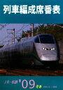 列車編成席番表 JR・私鉄 '09冬春 /ジェ-・ア-ル・ア-ル/ジェ-・ア-ル・ア-ル