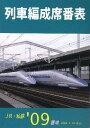 列車編成席番表  '09春増 /ジェ-・ア-ル・ア-ル/ジェ-・ア-ル・ア-ル