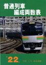 普通列車編成両数表  第22号 /ジェ-・ア-ル・ア-ル/ジェ-・ア-ル・ア-ル