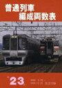 普通列車編成両数表  第23号 /ジェ-・ア-ル・ア-ル/ジェ-・ア-ル・ア-ル