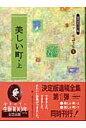 美しい町 現代仮名づかい版 上 /JULA出版局/金子みすゞ