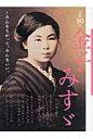 金子みすゞ 没後80年  /JULA出版局/矢崎節夫