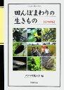 田んぼまわりの生きもの 栃木県版  /下野新聞社/メダカ里親の会