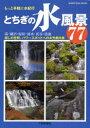 とちぎの水風景77   /下野新聞社/下野新聞社