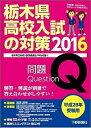 栃木県高校入試の対策2016  平成28年受験用 /下野新聞社/下野新聞社