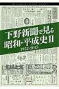 下野新聞で見る昭和・平成史  2(1952-2015) /下野新聞社/下野新聞社