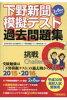 下野新聞模擬テスト過去問題集  平成30年高校入試受験用 /下野新聞社/下野新聞社