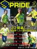 SPRIDE ALL TOCHIGI ATHLETE MAGAZ vol.20(2018 4月号 /下野新聞社