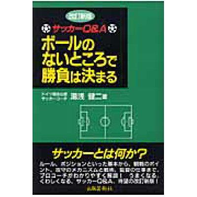 ボ-ルのないところで勝負は決まる サッカ-Q&A  改訂新版/出版芸術社/湯浅健二