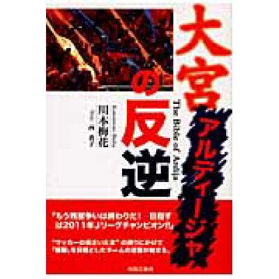 大宮アルディ-ジャの反逆   /出版芸術社/川本梅花