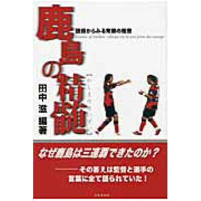 鹿島の精髄 語録からみる常勝の極意  /出版芸術社/田中滋