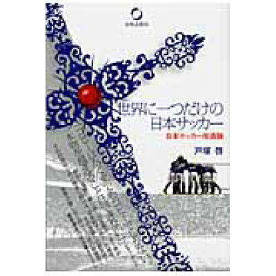 世界に一つだけの日本サッカ- 日本サッカ-改造論  /出版芸術社/戸塚啓