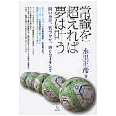 常識を超えれば夢は叶う 問いかけ、気づかせ、導くコ-チング  /出版芸術社/永里正彦