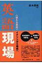 英語現場 〈使える英語〉イナリンガル養成へ  /三元社(文京区)/鈴木康雄