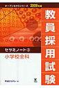 教員採用試験セサミノ-ト  3(2009年度) /ティ-エ-ネットワ-ク/東京アカデミ-