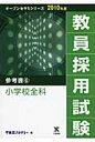 教員採用試験参考書  6(2010年度) /ティ-エ-ネットワ-ク/東京アカデミ-