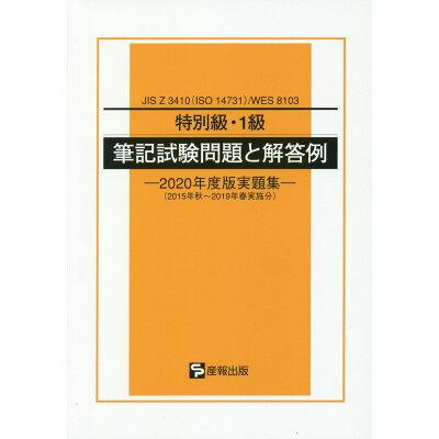特別級・1級筆記試験問題と解答例 JIS Z 3410(ISO 14731)/WES 2020年度版実題集 /産報出版/産報出版