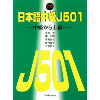 日本語中級J501-中級から上級へ-   /スリ-エ-ネットワ-ク