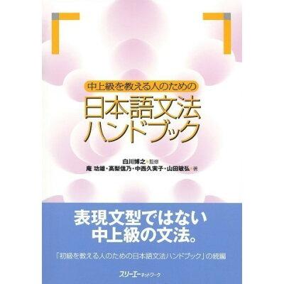 中上級を教える人のための日本語文法ハンドブック   /スリ-エ-ネットワ-ク/庵功雄