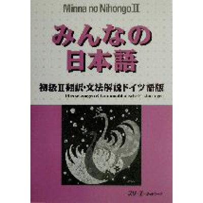 みんなの日本語2翻訳・文法解説ドイツ語版   /スリ-エ-ネットワ-ク/スリ-エ-ネットワ-ク