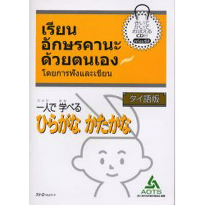 一人で学べるひらがなかたかな  タイ語版 /スリ-エ-ネットワ-ク/海外技術者研修協会