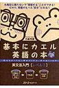 基本にカエル英語の本英文法入門  レベル3 /スリ-エ-ネットワ-ク/石崎秀穂
