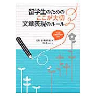 留学生のためのここが大切文章表現のル-ル 中上級日本語学習者対象  /スリ-エ-ネットワ-ク/石黒圭