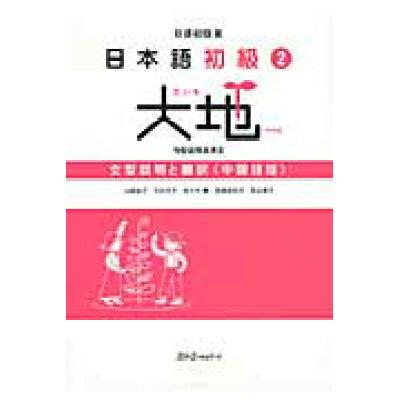 日本語初級2大地 文型説明と翻訳中国語版   /スリ-エ-ネットワ-ク/山崎佳子