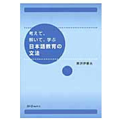 考えて、解いて、学ぶ日本語教育の文法   /スリ-エ-ネットワ-ク/原沢伊都夫
