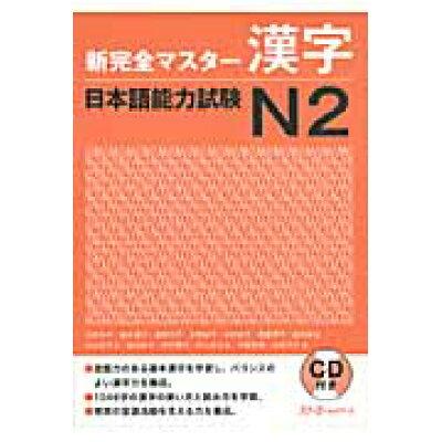 新完全マスタ-漢字日本語能力試験N2   /スリ-エ-ネットワ-ク/石井怜子