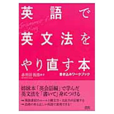 英語で英文法をやり直す本  書き込みワ-クブック /スリ-エ-ネットワ-ク/赤井田拓弥