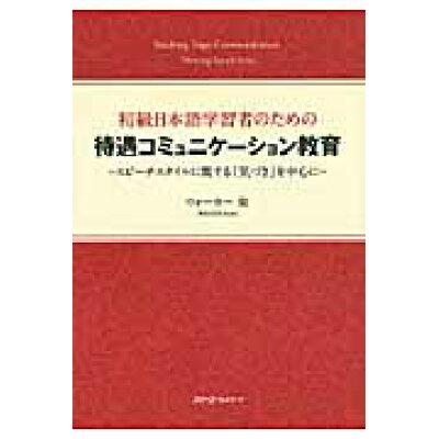初級日本語学習者のための待遇コミュニケ-ション教育 スピ-チスタイルに関する「気づき」を中心に  /スリ-エ-ネットワ-ク/イズミ・ウォ-カ-