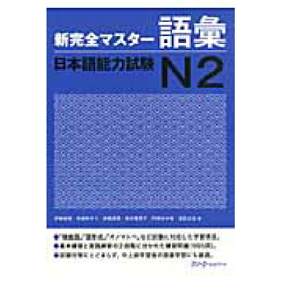 新完全マスタ-語彙日本語能力試験N2   /スリ-エ-ネットワ-ク/伊能裕晃
