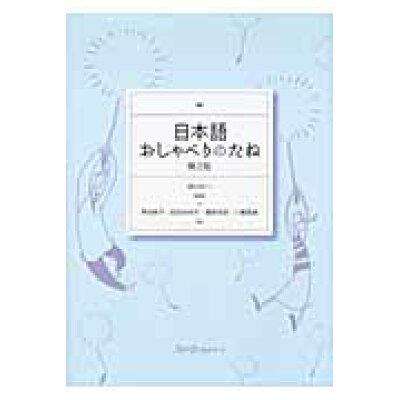 日本語おしゃべりのたね   第2版/スリ-エ-ネットワ-ク/沢田幸子