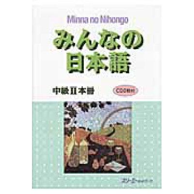 みんなの日本語中級2本冊   /スリ-エ-ネットワ-ク/スリ-エ-ネットワ-ク