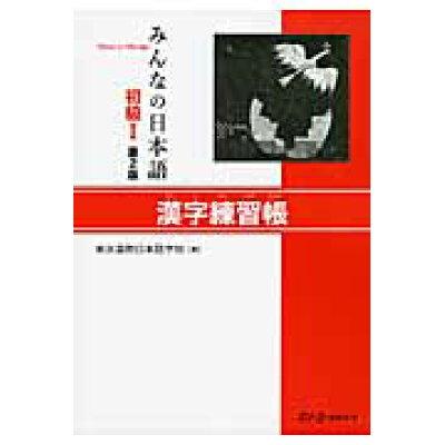 みんなの日本語初級1漢字練習帳   第2版/スリ-エ-ネットワ-ク/東京国際日本語学院